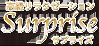 滋賀県大津市 大津京リラクゼーション|Surprise(サプライズ)|マッサージサロン